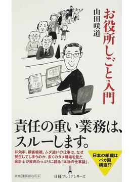 お役所しごと入門(日経プレミアシリーズ)