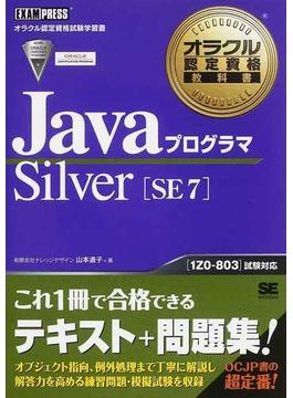 JavaプログラマSilver SE7 オラクル認定資格試験学習書