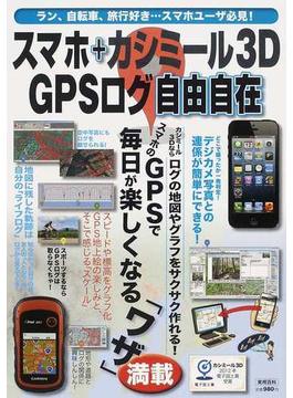スマホ+カシミール3D GPSログ自由自在 スマホで取れるGPSログ。カシミール3Dでログ地図やグラフを作ってみよう!