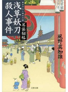 耳袋秘帖 浅草妖刀殺人事件(文春文庫)