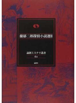 蘭郁二郎探偵小説選 2