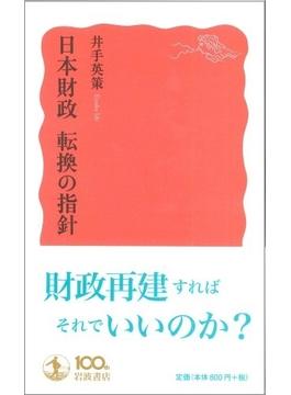 日本財政転換の指針(岩波新書 新赤版)