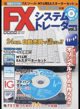 FXシステムトレーダー vol.3