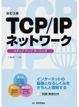 TCP/IPネットワーク ステップアップラーニング 改訂3版