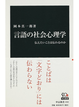 言語の社会心理学 伝えたいことは伝わるのか(中公新書)