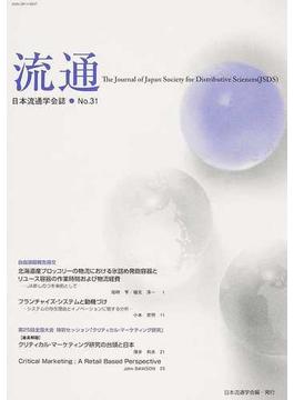 流通 日本流通学会誌 No.31