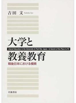 大学と教養教育 戦後日本における模索