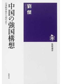 中国の強国構想 日清戦争後から現代まで(筑摩選書)