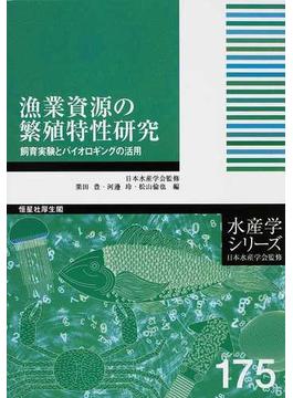 漁業資源の繁殖特性研究 飼育実験とバイオロギングの活用