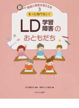 新しい発達と障害を考える本 3 もっと知りたい!LD学習障害のおともだち