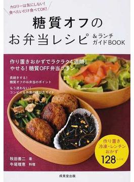 糖質オフのお弁当レシピ&ランチガイドBOOK カロリーは気にしない!食べたいだけ食べてOK!