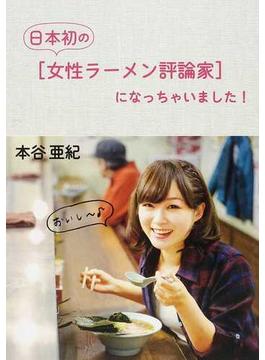 日本初の〈女性ラーメン評論家〉になっちゃいました!