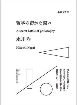 哲学の密かな闘い