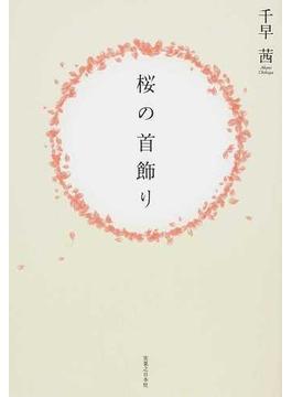 桜の首飾り