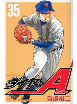 ダイヤのA 35 (講談社コミックスマガジン)(少年マガジンKC)