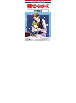 学園ベビーシッターズ 7 (花とゆめCOMICS)(花とゆめコミックス)