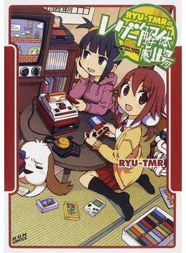 RYU‐TMRのレゲー解体劇場 (GUM COMICS)