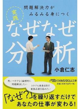 問題解決力がみるみる身につく実践なぜなぜ分析(日経ビジネス人文庫)