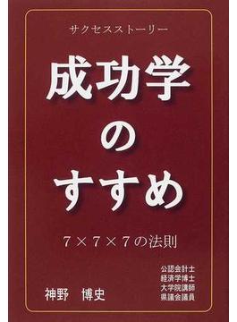 成功学のすすめ 7×7×7の法則 サクセスストーリー