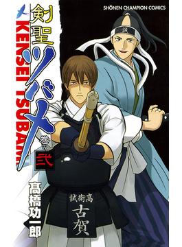 剣聖ツバメ 巻の弐(少年チャンピオン・コミックス)
