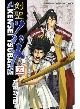 剣聖ツバメ 巻の五(少年チャンピオン・コミックス)