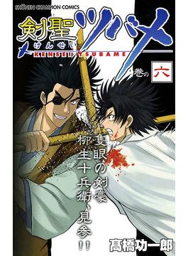 剣聖ツバメ 巻の六(少年チャンピオン・コミックス)