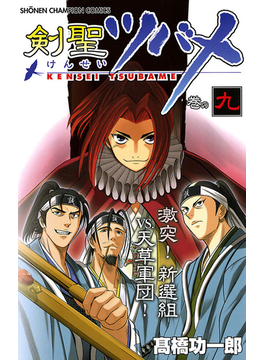 剣聖ツバメ 巻の九(少年チャンピオン・コミックス)