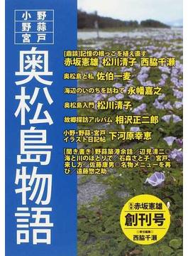 奥松島物語 小野・野蒜・宮戸 創刊号