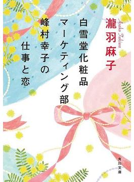 白雪堂化粧品マーケティング部峰村幸子の仕事と恋