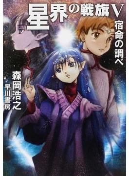星界の戦旗 5 宿命の調べ(ハヤカワ文庫 JA)
