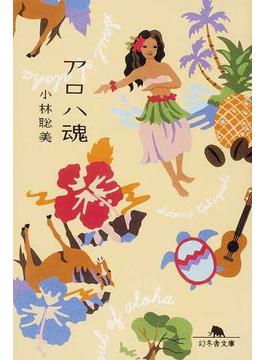 アロハ魂(幻冬舎文庫)
