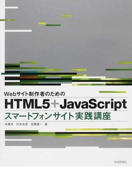Webサイト制作者のためのHTML5+JavaScriptスマートフォンサイト実践講座