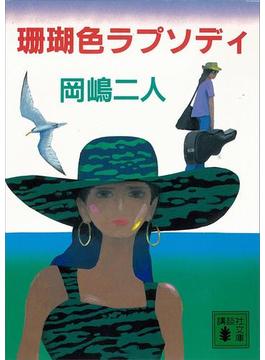 珊瑚色ラプソディ(講談社文庫)