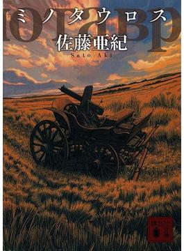 ミノタウロス(講談社文庫)