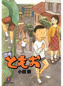 団地ともお 9(ビッグコミックス)
