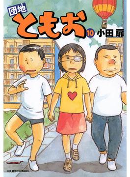 団地ともお 10(ビッグコミックス)