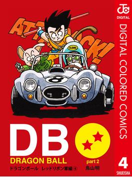 DRAGON BALL カラー版 レッドリボン軍編 4(ジャンプコミックスDIGITAL)
