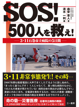 SOS!500人を救え! 3・11石巻市立病院の5日間