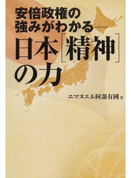 日本〈精神〉の力 安倍政権の強みがわかる