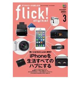 flick! 2013年3月号(flick!)