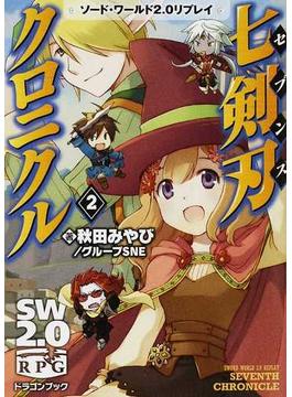 七剣刃クロニクル 2(富士見ドラゴンブック)