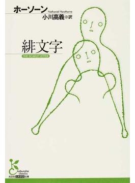 緋文字(光文社古典新訳文庫)
