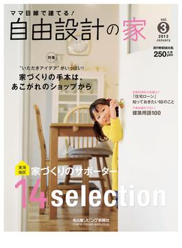 ママ目線で建てる!自由設計の家 vol.3(RK MOOK)