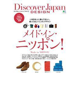 Discover Japan DESIGN vol.1 メイド・イン・ニッポン!(別冊Discover Japan)