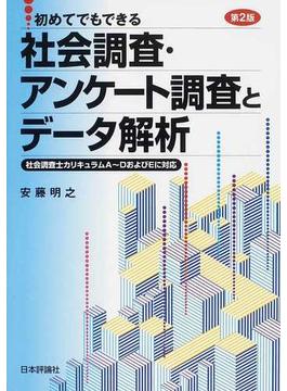 初めてでもできる社会調査・アンケート調査とデータ解析 社会調査士カリキュラムA〜DおよびEに対応 第2版