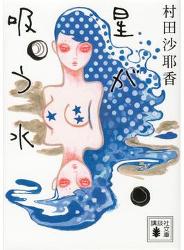星が吸う水(講談社文庫)