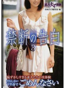 禁断の告白 素人ナマ体験 3(竹書房ラブロマン文庫)