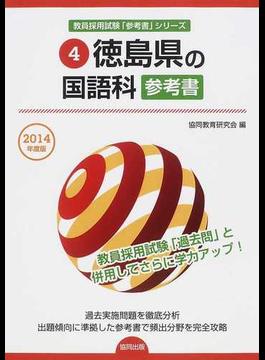 徳島県の国語科参考書 2014年度版