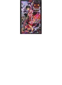 あやしや(ゲッサン少年サンデーコミックス) 10巻セット(ゲッサン少年サンデーコミックス)