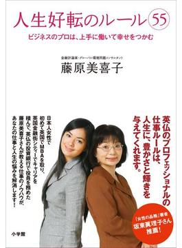 人生好転のルール(55) ビジネスのプロは、上手に働いて幸せをつかむ